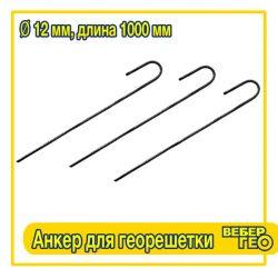 Анкер для георешетки (1000 мм, диам.12 мм, вес.1,042 гр.)