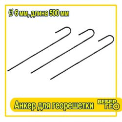 Анкер для георешетки (500 мм, диам.6 мм, вес.0,144 гр.)
