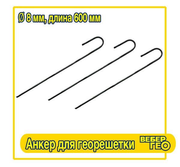 Анкер для георешетки (600 мм, диам.8 мм, вес.0,298 гр.)