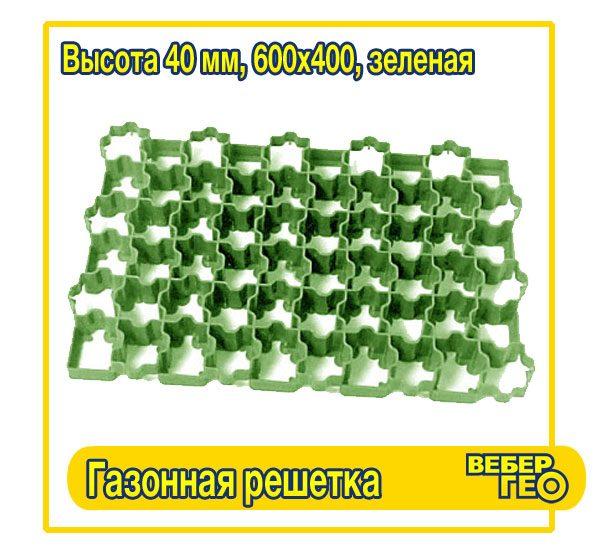Газонная решетка 40-З (600x400; 40 мм, зеленая)