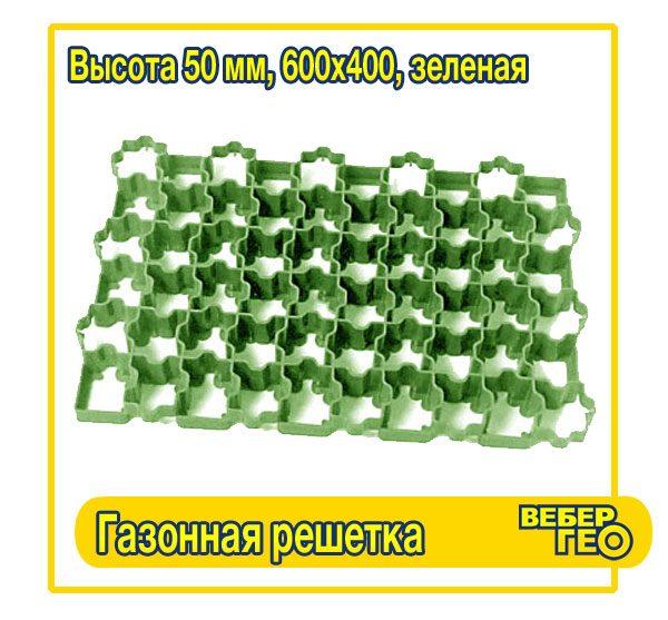 Газонная решетка 50-З (600x400; 50 мм, зеленая)