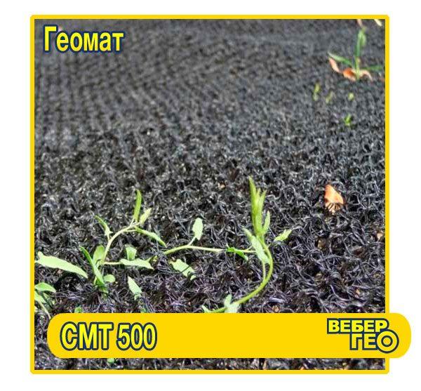 Геомат СМТ 500 (4,15x30м; 17мм)