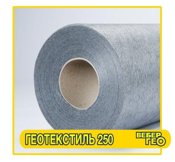 Геотекстиль 250 г/м2, рулон (6м*50п.м.)