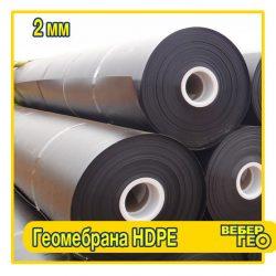 Геомембрана HDPE 2 мм высокой плотности