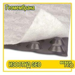 Профилированная мембрана Изостуд ГЕО (2,4х20; 600 г/м2; с геотекстилем)