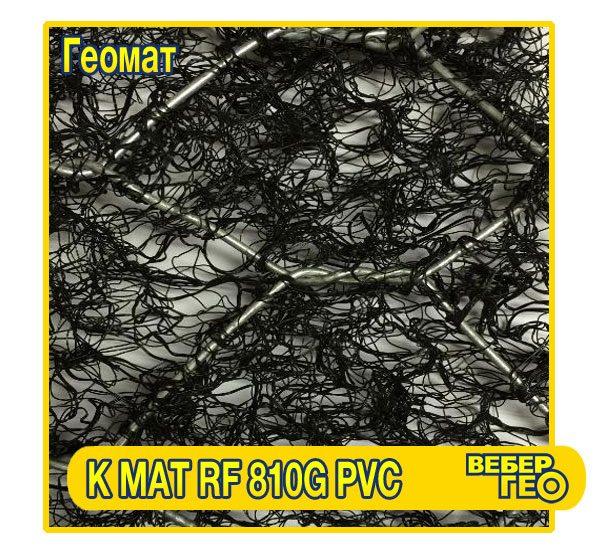 KMat RF Metal 810G PVC (2x25м)