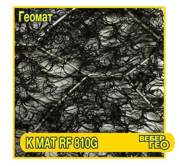 Геомат KMat RF Metal 810G (2x25м)