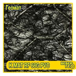 KMat RF Metal 68G PVC (2x25м)