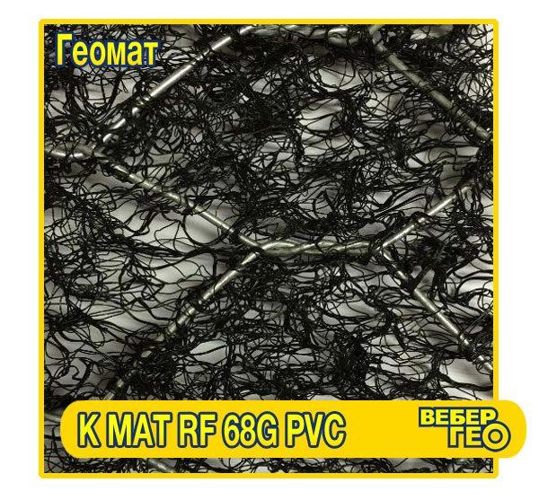 Геомат KMat RF Metal 68G PVC (2x25м)