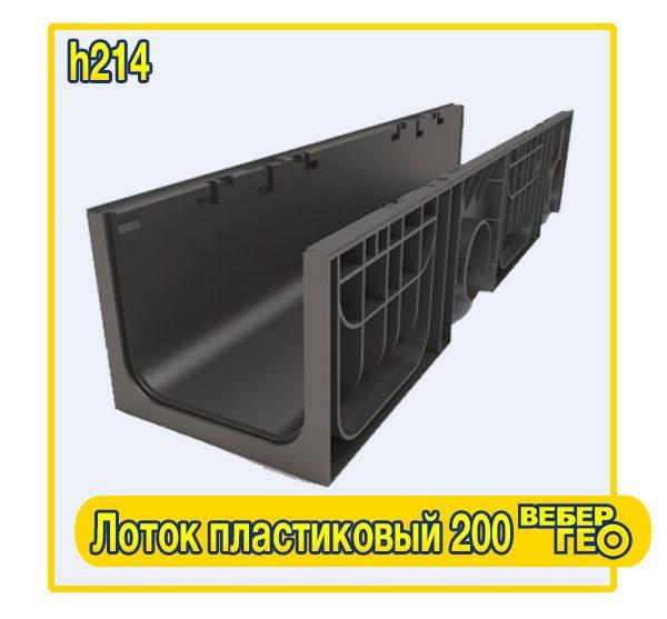 Серия Ecoteck STANDART 200