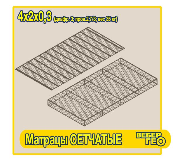 Матрацы сетчатые 4х2х0,3 (диафр. 3; пров.2,7/3; вес 35 кг)