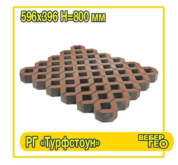 решетка газонная красная Турфстоун 596х396 800 мм