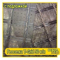 геосетка полиэфирная t-grid с подложкой