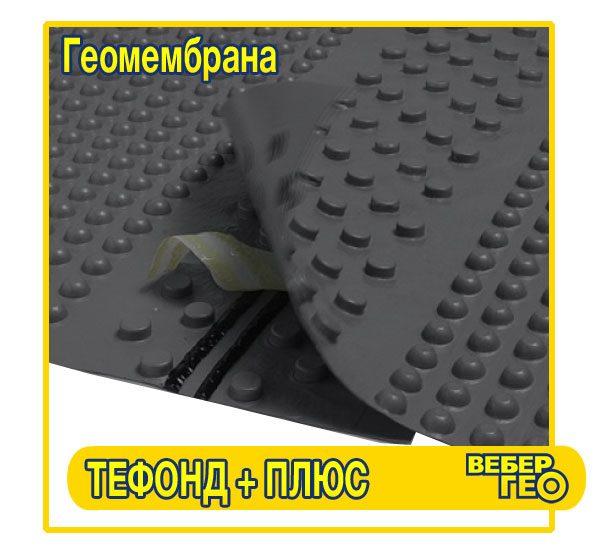Профилированная мембрана Тефонд Плюс (2,07х20; замок; герметик; 650 г/м2)