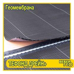 Профилированная мембрана Тефонд Дрейн Плюс (2,07х20; замок; герметик; геотекстиль; 750 г/м2 )