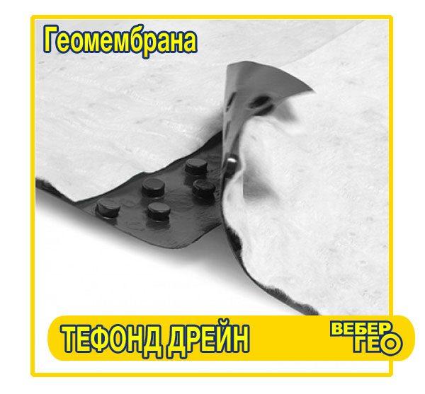 Профилированная мембрана Тефонд Дрейн (2,07х20; замок; геотекстиль; 700 г/м2)