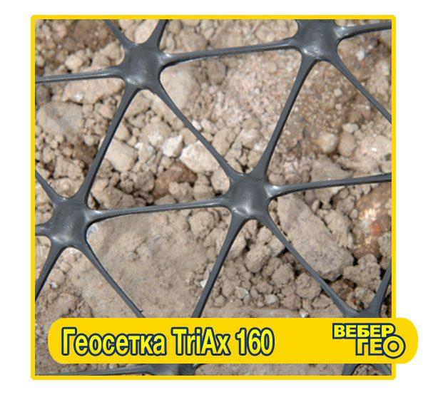 Tensar TriAx 160 (4х75) 1