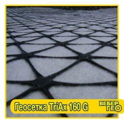 Геосетка георешетка Tensar TriAx 160G (4х50)