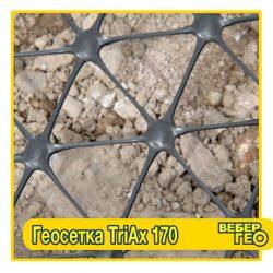 Геосетка георешетка Tensar TriAx 170 (4х50)