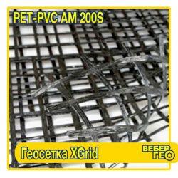XGrid PET-PVC AM 200S (1,95х30м)