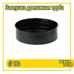 Заглушка D160 мм