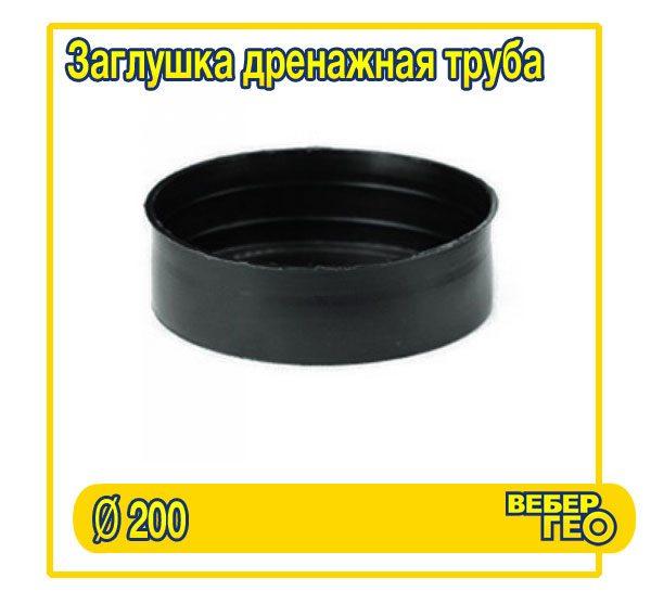 Заглушка D200 мм