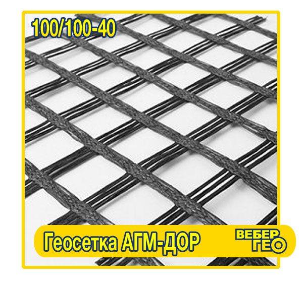 Геосетка АГМ-Дор 100/100-40 (40х40; 5.2х100; 100 кн; полиэф.)
