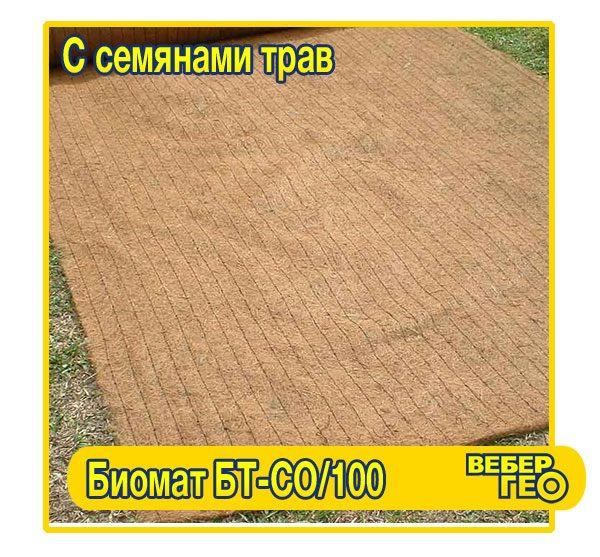 Биомат БТ СО/100 (1,55х25; 100 г/м2 семян)