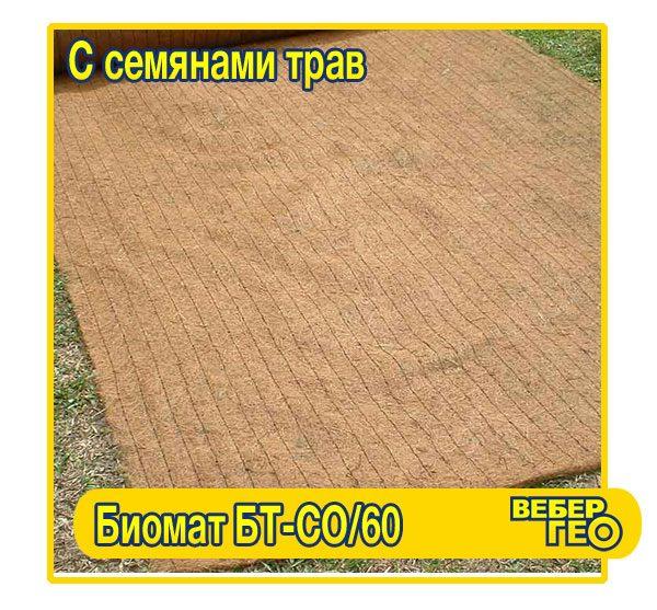 Биомат БТ СО/60 (1,55х25;60 г/м2 семян)