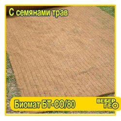 Биомат БТ СО/80 (1,55х25; 80 г/м2 семян)