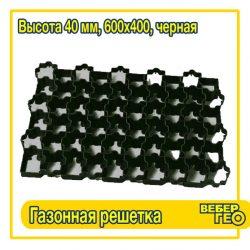 Газонная решетка 40-Ч (600x400; 40 мм, черная)