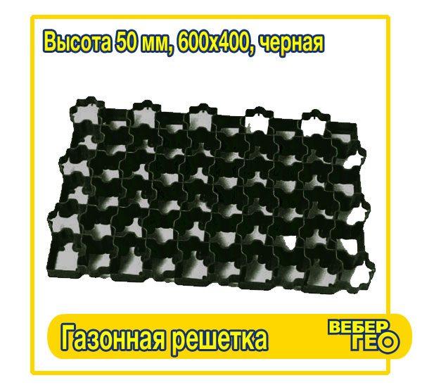 Газонная решетка 50-Ч (600x400; 50 мм, черная)