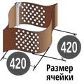 Георешетка 420х420