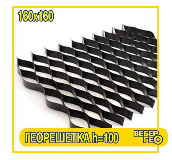 Георешетка объемная 100 мм (160х160; 3.4х5.3; 1.35)