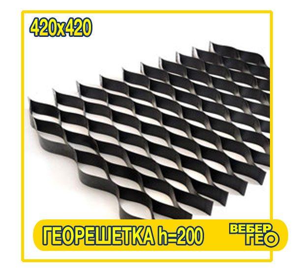 Георешетка объемная 200 мм (420x420; 9.0x3.0 1.5)