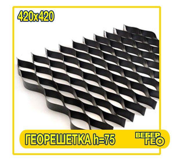 Георешетка объемная 75 мм (420x420; 9.0x3.0 1.35)