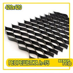 Георешетка объемная 75 мм (420x420; 9.0x3.0 1.5)