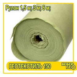 Нетканый геотекстиль 150