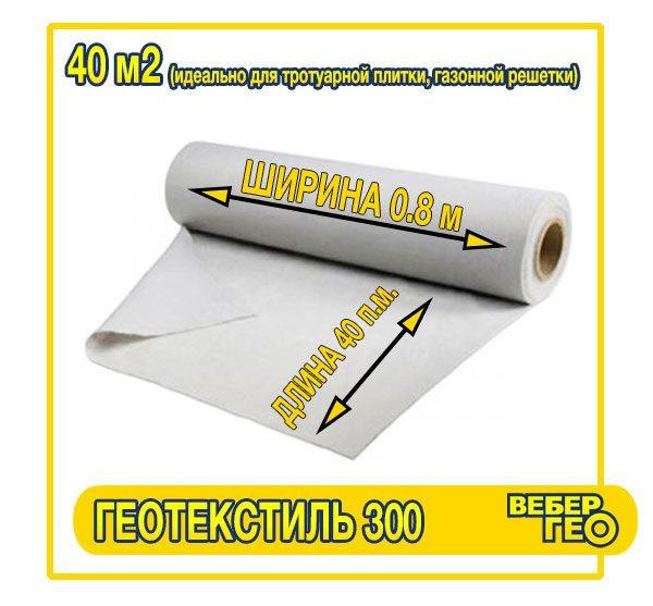 Геотекстиль 300 шириной 0,8