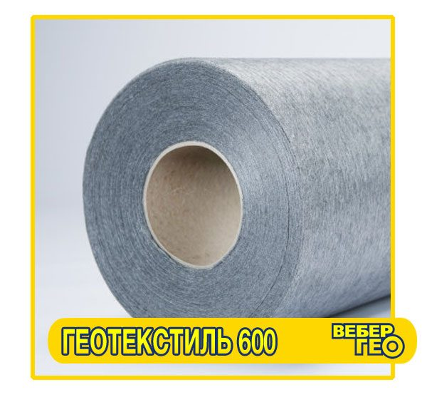 Геотекстиль 600 г/м2, рулон (6м*50п.м.)