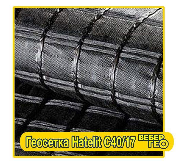 Геосетка Hatelit C40/17 (40х40; 50 кн; 5х150)