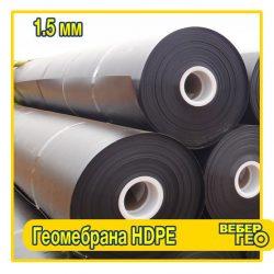 Геомембрана HDPE 1,5 мм