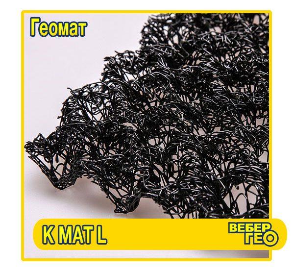 KMat L (2х30м; 17мм)