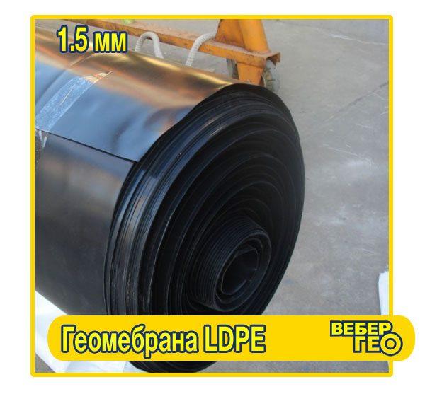 Геомембрана LDPE 1,5 мм (ширина до 2,5 м)