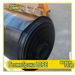 Геомембрана LDPE 2 мм (ширина до 2,5)