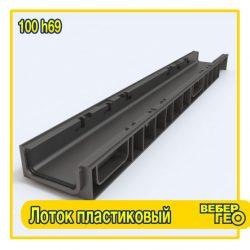Лоток 100.65 h69 пластиковый