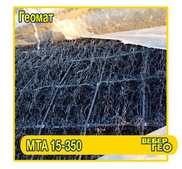 Геомат МТА 15-350