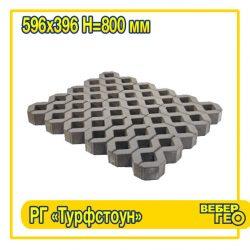 решетка газонная неокрашенная Турфстоун 596х396 800 мм