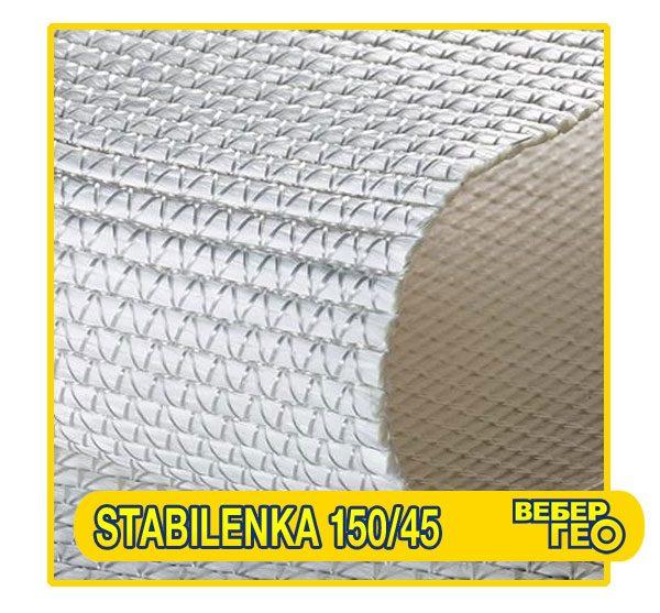 Геотекстиль Stabilenka 150/45 (5*300)
