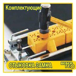 Приспособление для стыковки замка (шт.)